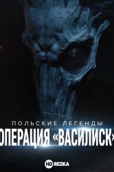 Смотреть Польские легенды: Операция «Василиск» онлайн в HD качестве 720p
