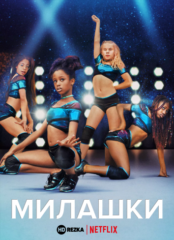 Смотреть Милашки онлайн в HD качестве 720p