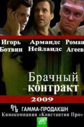 Смотреть Брачный контракт онлайн в HD качестве 720p