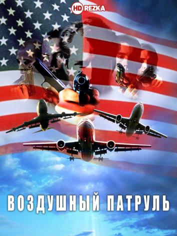Смотреть Воздушный патруль онлайн в HD качестве 720p