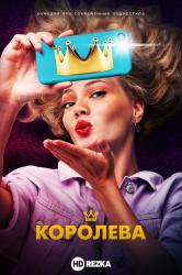 Смотреть Королева онлайн в HD качестве 720p