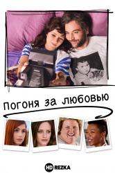 Смотреть Погоня за любовью онлайн в HD качестве