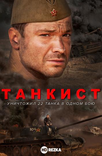 Смотреть Танкист онлайн в HD качестве 720p