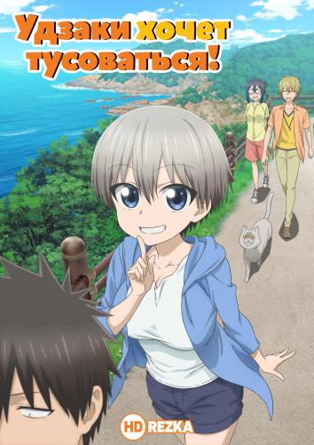 Смотреть Удзаки хочет тусоваться! онлайн в HD качестве 720p