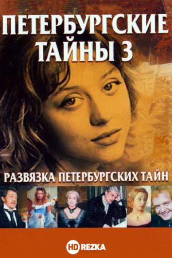 Смотреть Развязка Петербургских тайн онлайн в HD качестве 720p