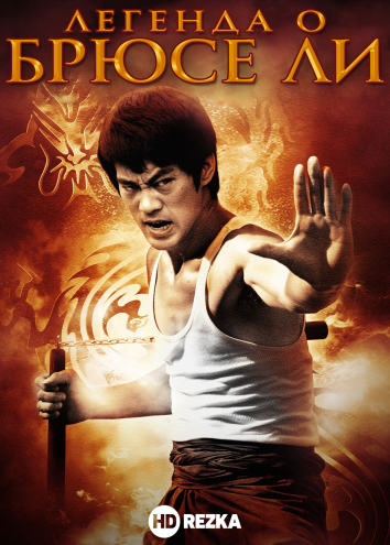 Смотреть Легенда о Брюсе Ли / Брюс Ли - Суперзвезда онлайн в HD качестве 720p