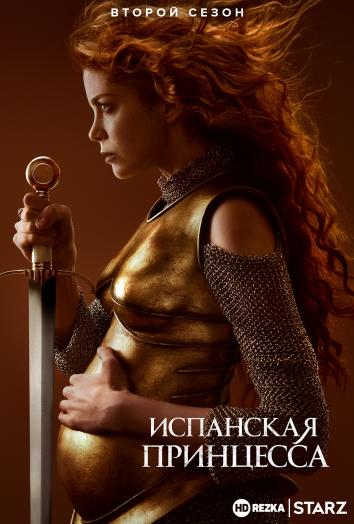 Смотреть Испанская принцесса онлайн в HD качестве 720p