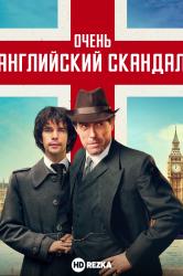 Смотреть Очень английский скандал онлайн в HD качестве