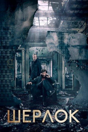 Смотреть Шерлок онлайн в HD качестве 720p