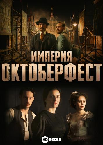 Смотреть Империя Октоберфест / Октоберфест: Пиво и кровь онлайн в HD качестве 720p