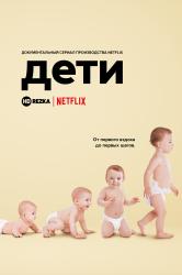 Смотреть Дети онлайн в HD качестве 720p