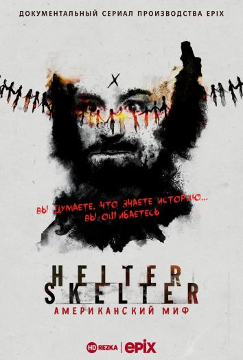 Смотреть Helter Skelter: Американский миф онлайн в HD качестве 720p