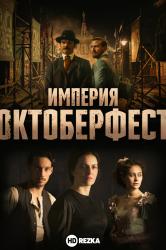 Смотреть Империя Октоберфест онлайн в HD качестве 720p