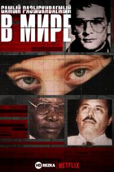 Смотреть Самый разыскиваемый в мире онлайн в HD качестве 720p