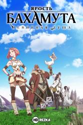 Смотреть Ярость Бахамута: Невинная душа онлайн в HD качестве 720p