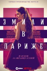 Смотреть Эмили в Париже онлайн в HD качестве 720p