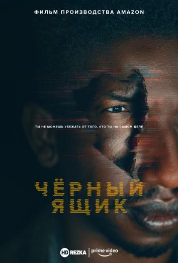 Смотреть Чёрный ящик / Добро пожаловать в Блумхаус: Чёрный ящик онлайн в HD качестве 720p