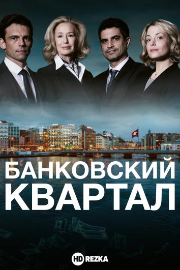 Смотреть Банковский квартал онлайн в HD качестве 720p