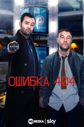Смотреть Ошибка 404 онлайн в HD качестве 720p