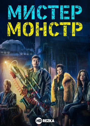 Смотреть Мистер Монстр онлайн в HD качестве 720p