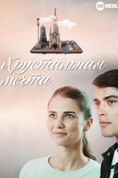 Смотреть Хрустальная мечта онлайн в HD качестве 720p