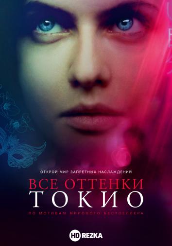 Смотреть Все оттенки Токио онлайн в HD качестве 720p