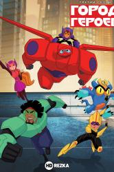 Смотреть Город героев онлайн в HD качестве