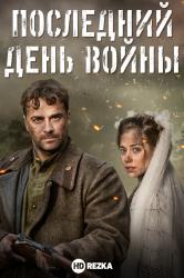 Смотреть Последний день войны онлайн в HD качестве 720p