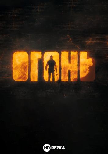 Смотреть Огонь онлайн в HD качестве 720p