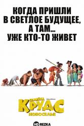 Смотреть Семейка Крудс: Новоселье онлайн в HD качестве 720p