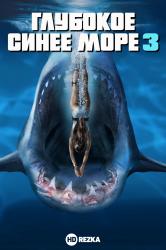 Смотреть Глубокое синее море 3 онлайн в HD качестве 720p
