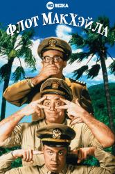Смотреть Флот МакХэйла онлайн в HD качестве 720p