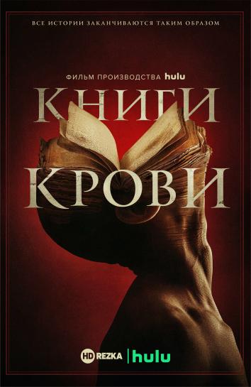 Книги крови