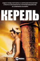 Смотреть Керель онлайн в HD качестве 720p