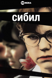 Смотреть Сибил онлайн в HD качестве 720p