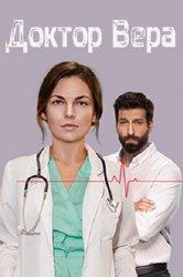 Смотреть Доктор Вера онлайн в HD качестве 720p