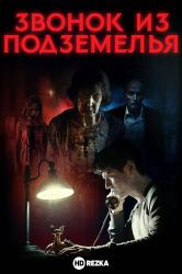 Смотреть Звонок из подземелья онлайн в HD качестве 720p