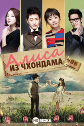 Смотреть Алиса из Чхондама онлайн в HD качестве 720p