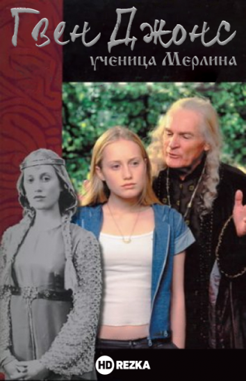 Смотреть Гвен Джонс — ученица Мерлина онлайн в HD качестве 720p