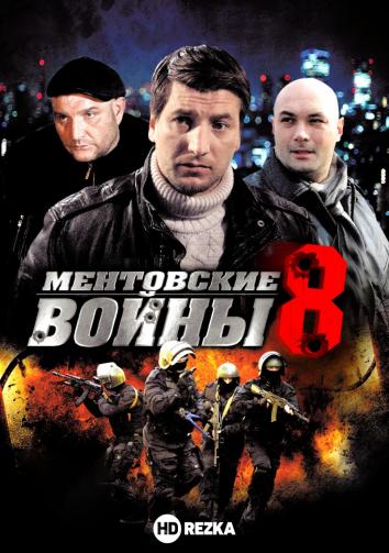 Смотреть Ментовские войны 8 онлайн в HD качестве 720p