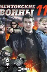 Смотреть Ментовские войны 11 онлайн в HD качестве 720p
