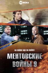 Смотреть Ментовские войны 9 онлайн в HD качестве