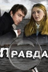 Смотреть Правда онлайн в HD качестве 720p