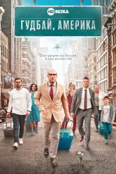 Смотреть Гудбай, Америка онлайн в HD качестве 720p