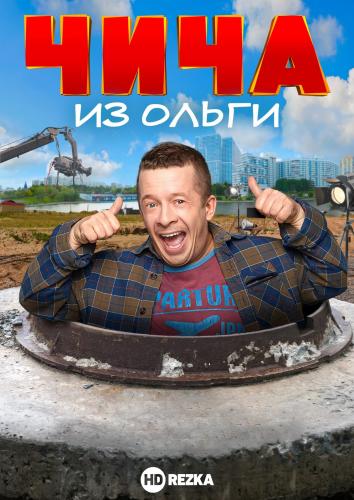 Смотреть Чича из «Ольги» онлайн в HD качестве 720p