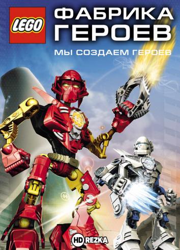 Смотреть Фабрика героев онлайн в HD качестве 720p