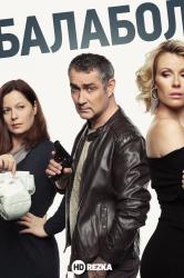 Смотреть Балабол 3 онлайн в HD качестве 720p