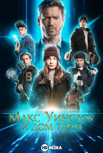 Смотреть Макс Уинслоу и дом тайн онлайн в HD качестве 720p