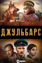 Смотреть Джульбарс онлайн в HD качестве 720p