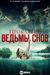Смотреть Проклятие ведьмы снов онлайн в HD качестве 720p